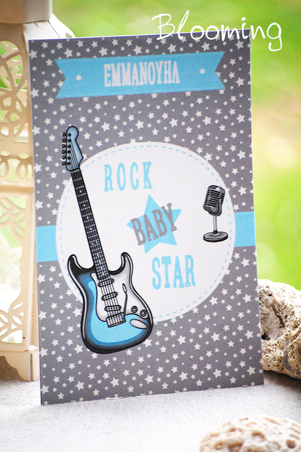 Βαπτιση Rock Star